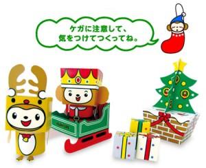Papercraft de un conjunto de navidad infantil. Manualidades a Raudales.