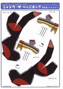 Papercraft de Shadow de Nintendo. Manualidades a Raudales.