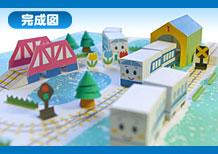 Papercraft de una Estación de tren infantil 1. Manualidades a Raudales.